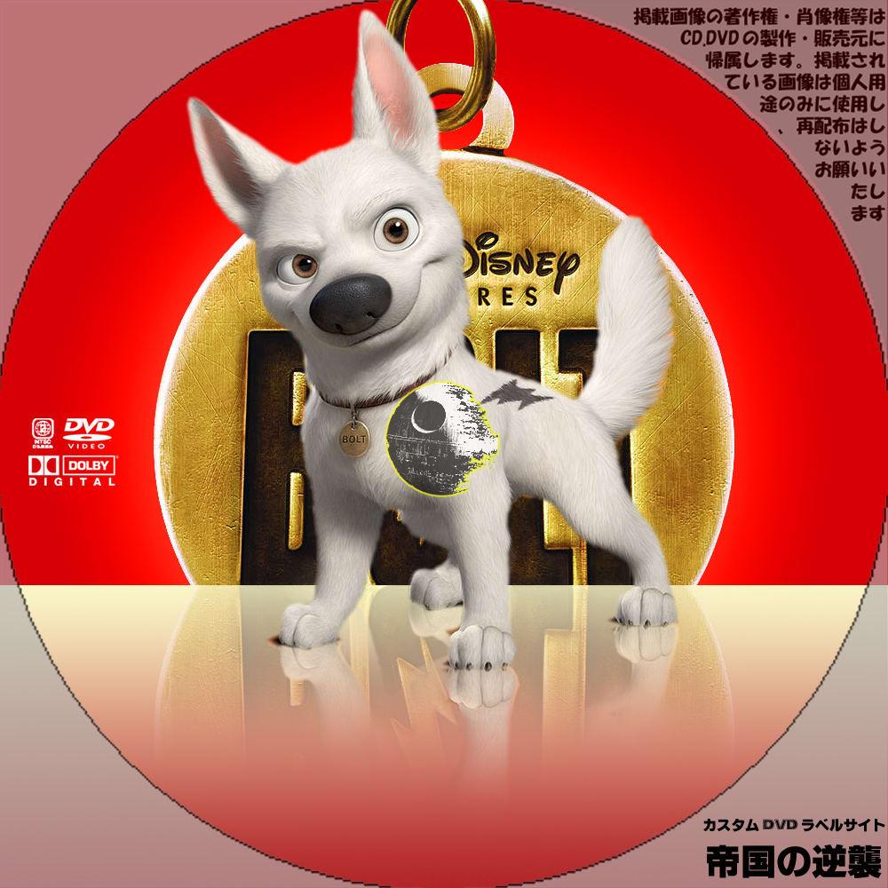 「自作DVDラベル 洋画アニメ」のブログ記事一覧- 新作映画のDVD