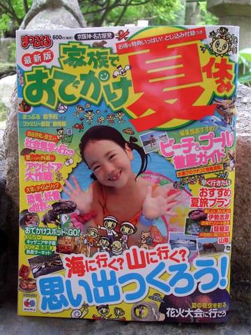 まっぷるマガジン 京阪神・名古屋発 家族でおでかけ夏休み号