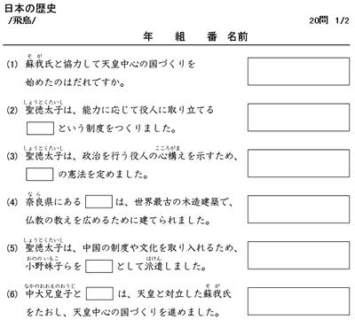 ... - 時空先生のドリルプリント : 小学校漢字練習プリント : プリント