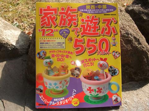 関西・中部 家族で遊ぶ550スポット