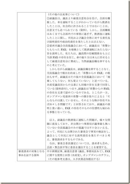 20160110審査会請求(案)2_PAGE0001