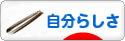 にほんブログ村 ライフスタイルブログ 自分らしさへ