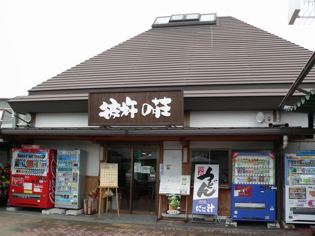 道の駅 「彼杵の荘」 (長崎県 ...