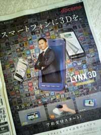 2010/11/19の朝刊に掲載されたSH-03C予約受付開始の全面広告