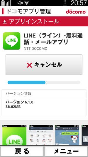 ドコモWebサイトから専用のLINEアプリをダウンロード可能