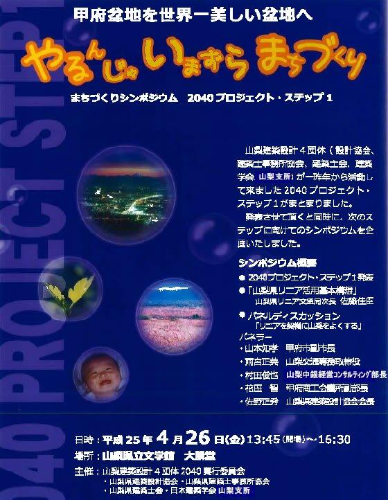 甲府2040プロジェクト