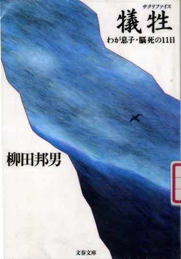 柳田邦男氏の『犠牲 わが息子・脳死の11日』を読みました。 とても心が... 犠牲 わが息子・脳