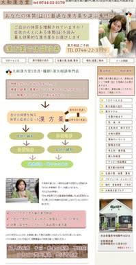 大和漢方堂ホームページ
