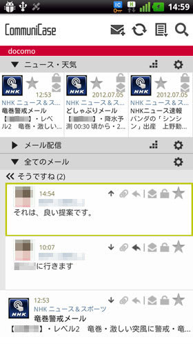CommuniCase バージョン1.1.0の一覧表示画面