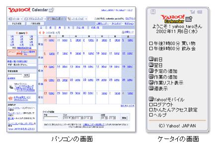 iPhoneのカレンダーやリマインダーをWindows ...