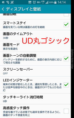 GALAXY Note Edgeの「UD丸ゴシック」