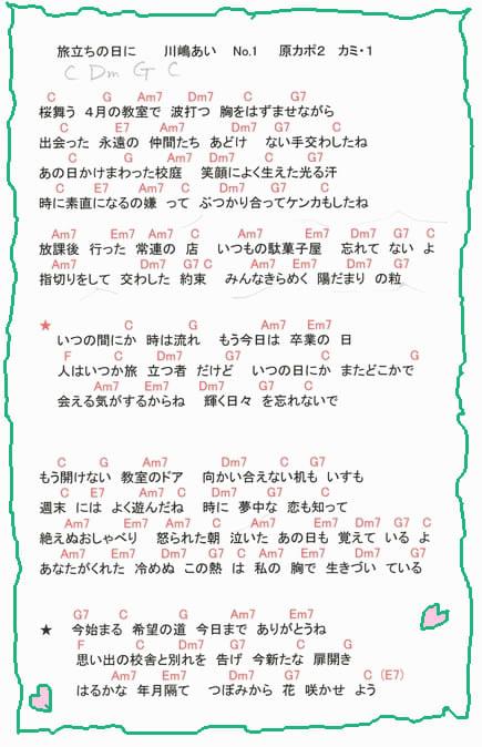 川嶋あい 旅立ちの日に… 歌詞 - 歌ネット
