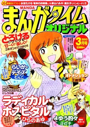 Manga_time_or_2013_03