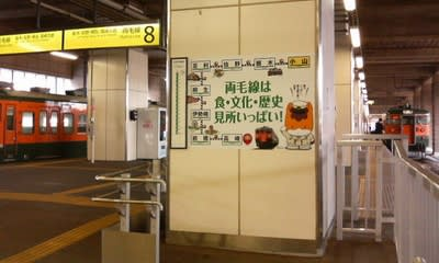 JR小山駅両毛線ホーム