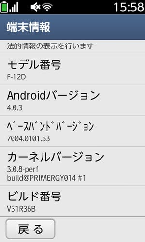 Androidバージョンは4.0.3