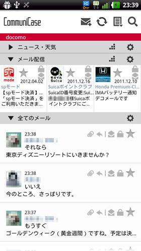 メール一覧画面ではフィルタ機能とプロフィール画像が表示される
