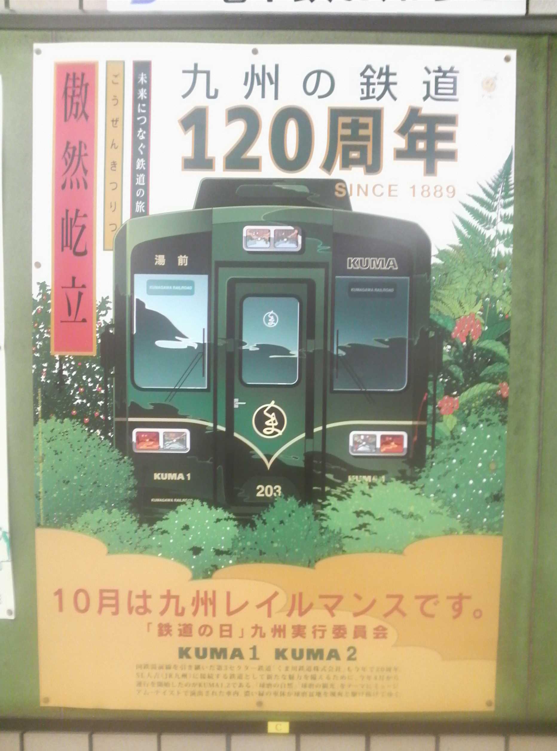 九州の鉄道120周年