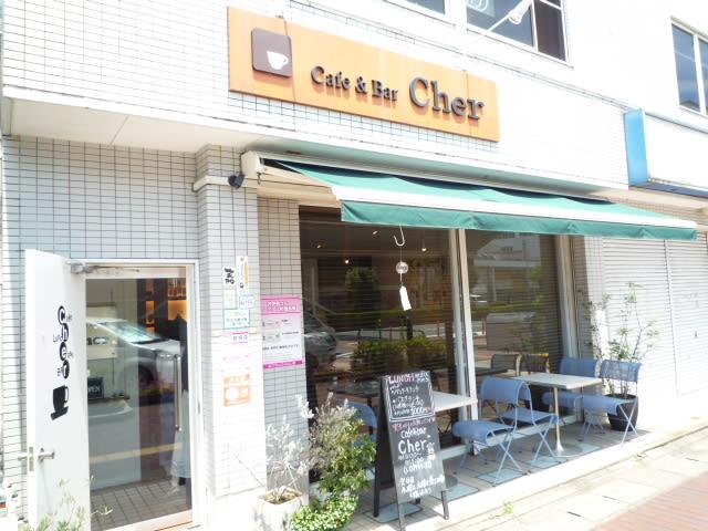 シェール(Cafe&BarCher)のランチ食べて来ました〜