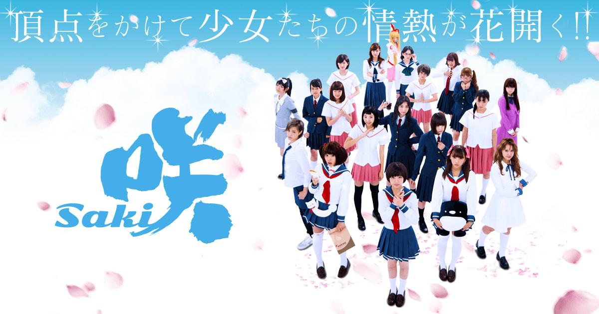 咲sakiのドラマ版