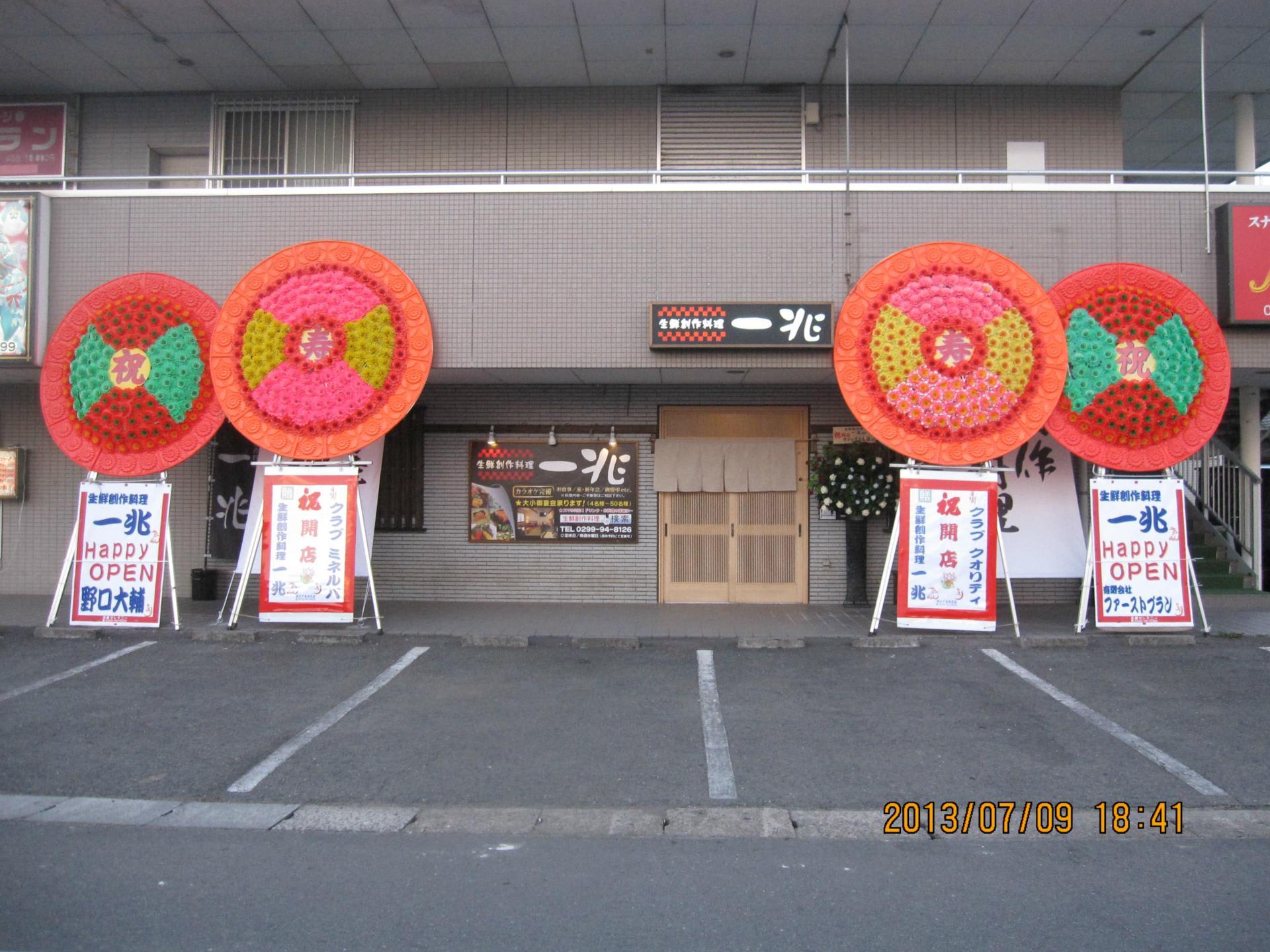 フルリニューアルオープン!! - 神栖市居酒屋 美豚ブログ