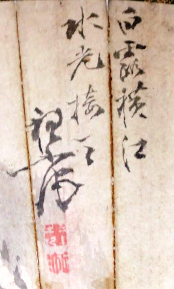 平福百穂の画像 p1_3