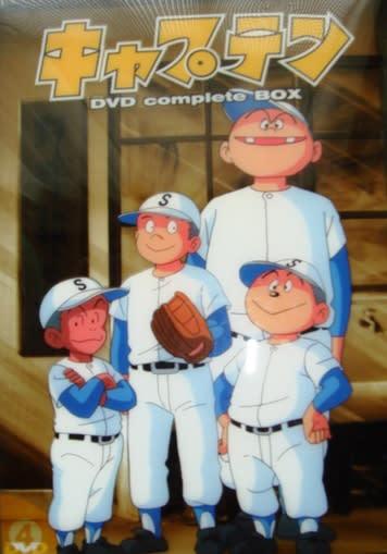 DVD−BOXのパッケージ 私は、アニメから入ったんですが、派手さはな... 「キャプテン」 実