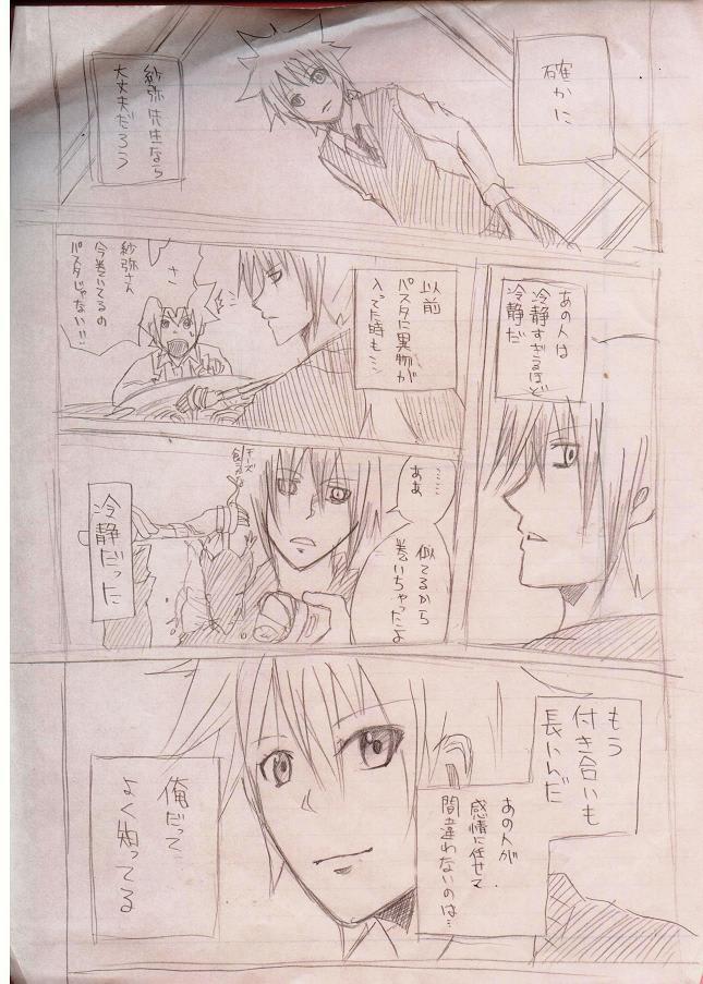 物凄くネウロパロ。 紗弥さんは笹塚さんに適任すぎると思う。 何故だろう...  孤蝶病棟/PIC