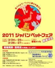 2011 JAPAN PET FAIR