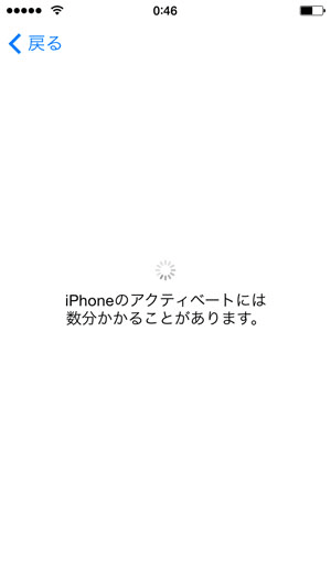 iPhoneアクティベート中