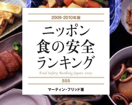 ニッポン食の安全ランキング555:TOPページ - 現代プレミアブログ