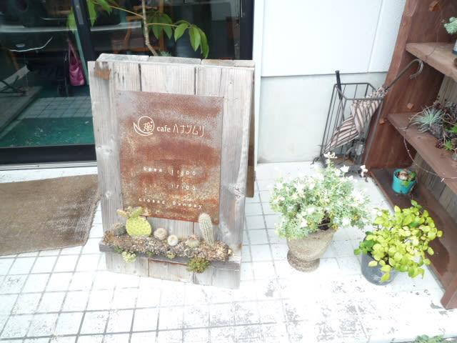 玉城のcafe「ハナツムリ」のランチ食べて来ました〜(^^)