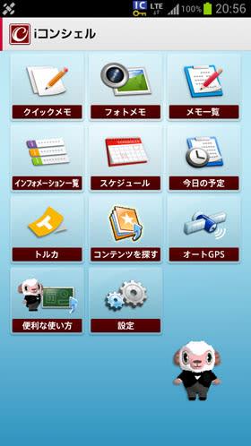 iコンシェルアプリ バージョン2のTOP