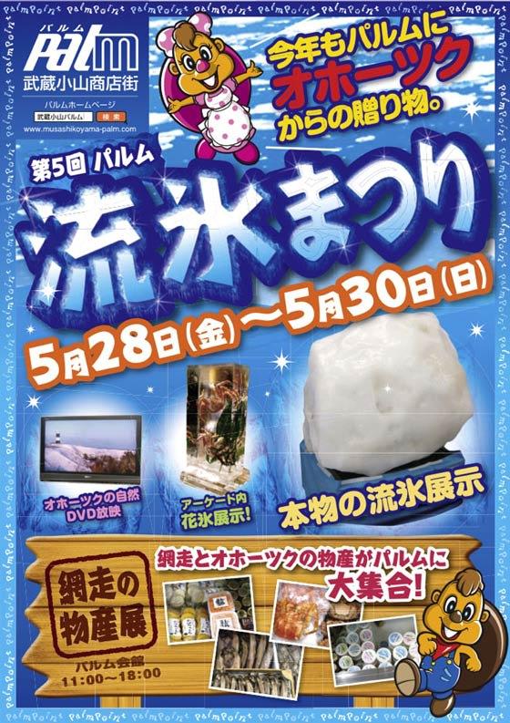 武蔵小山商店街のイベント流氷祭り2010
