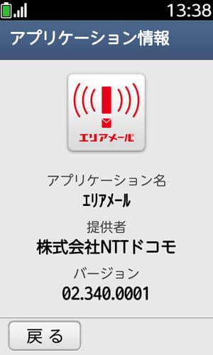 エリアメールアプリは音声ガイダンス非対応のバージョン02.340.001