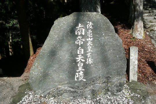 南帝自天皇陵碑