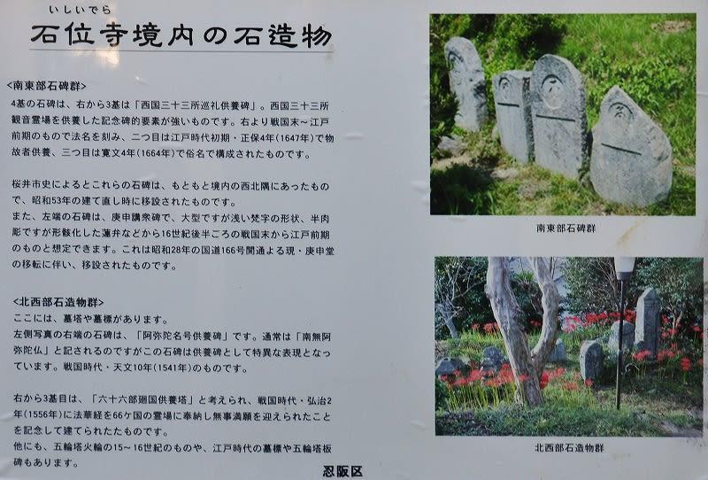 石位寺境内の石像物説明版