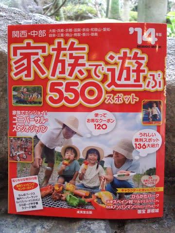 関西・中部 家族で遊ぶ550スポット 14年版