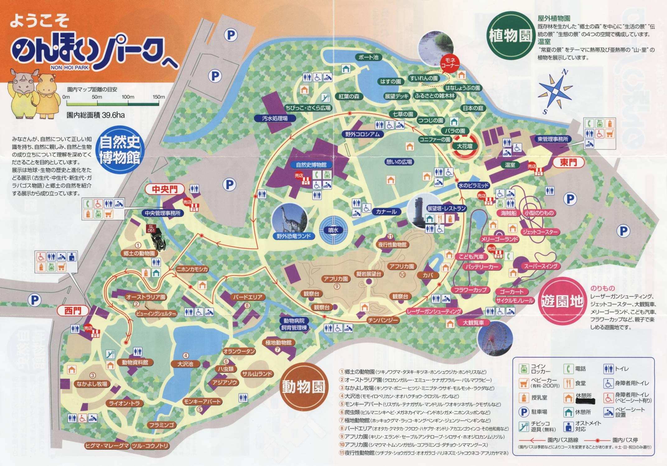 のんほいパーク(豊橋総合動植物公園)その2