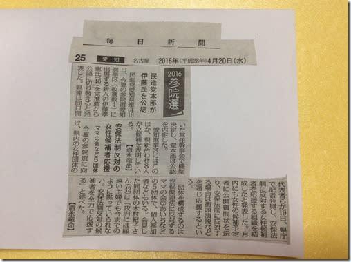 2016.4.20 毎日新聞朝刊