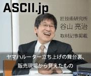 ascii.jp記事