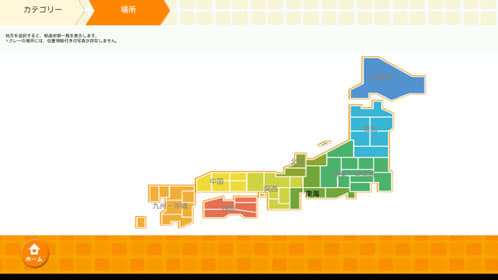 日本地図で場所の絞り込みが可能