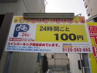 伏見桃山近辺の自転車駐輪 ...