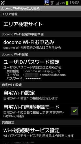 自宅Wi-Fiを自動接続モードに設定