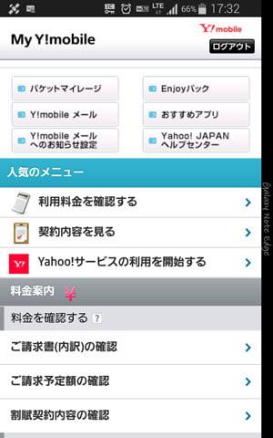 ようやくMy Y!mobileにログイン完了