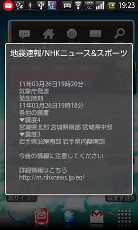 速報受信時のポップアップ画面