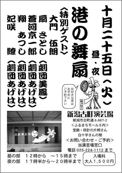 新潟古町演芸場」のブログ ...