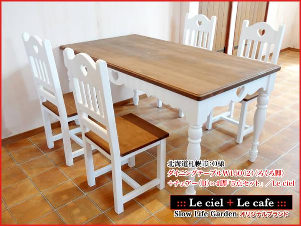 $カントリー家具デザイナー☆Mr.カントリー家具「Yutaka」-カントリー家具ダイニングテーブル