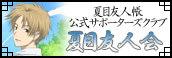 夏目友人帳公式サポーターズクラブ