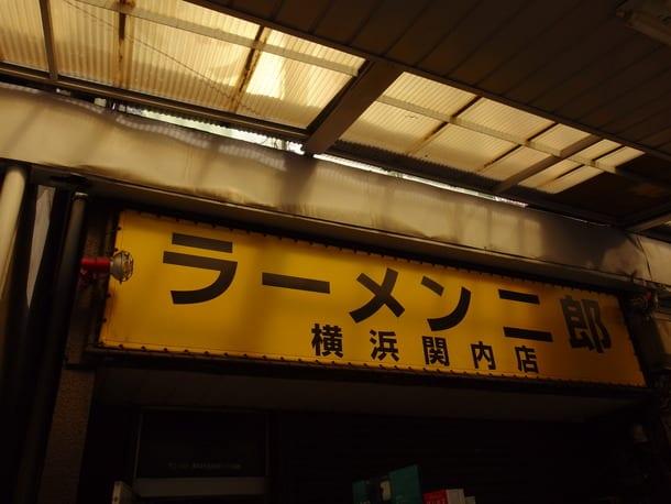 ラーメン二郎横浜関内店