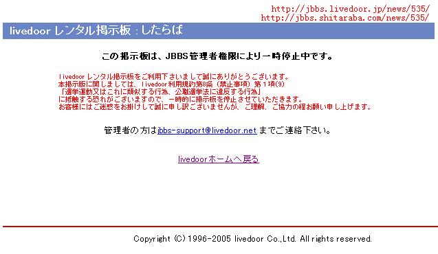 オタクちゃんねる2 2005年9月9日現在のキャプチャー